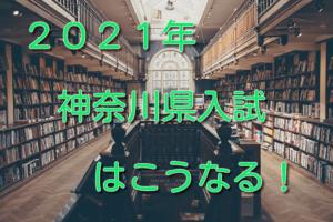 神奈川 県 高校 入試