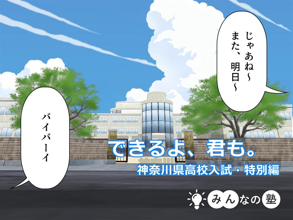 高校 神奈川 入試 県 神奈川県公立高校受験情報|受験情報|湘南ゼミナール