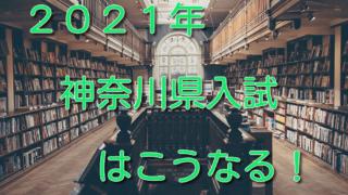 高校 入試 神奈川 【2021 高校受験】神奈川
