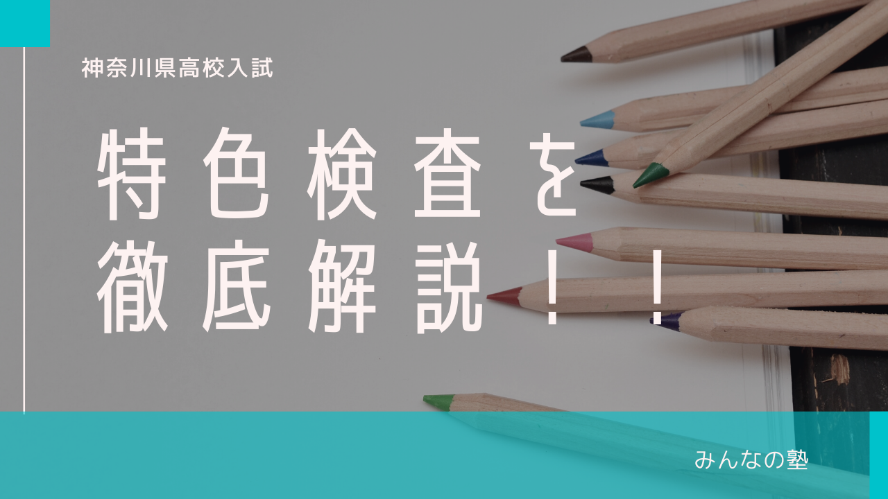 高校 神奈川 最低 県立 点 2021 合格